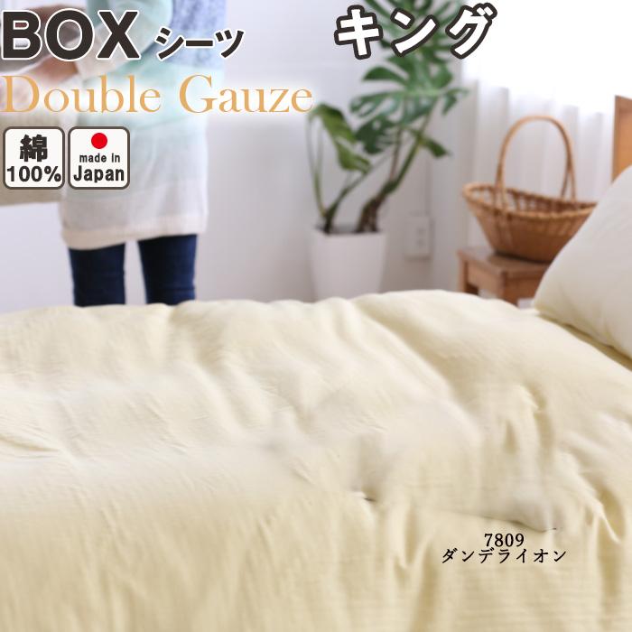 ボックスシーツ キング 180×200×30 ダブルガーゼ 綿100 % 日本製 やわらか 長持ち 岩本繊維 【 送料無料 】【受注生産】