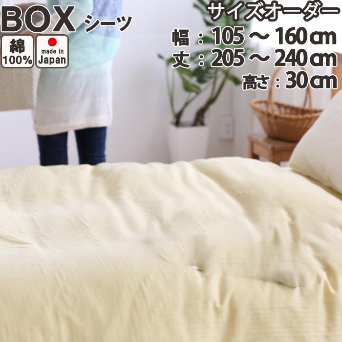 ボックスシーツ ダブルガーゼ サイズオーダー 幅105~160cm、丈205~240cm、高さ30cm やわらか 長持ち 綿100 % 日本製 岩本繊維 【 送料無料 】【受注生産】
