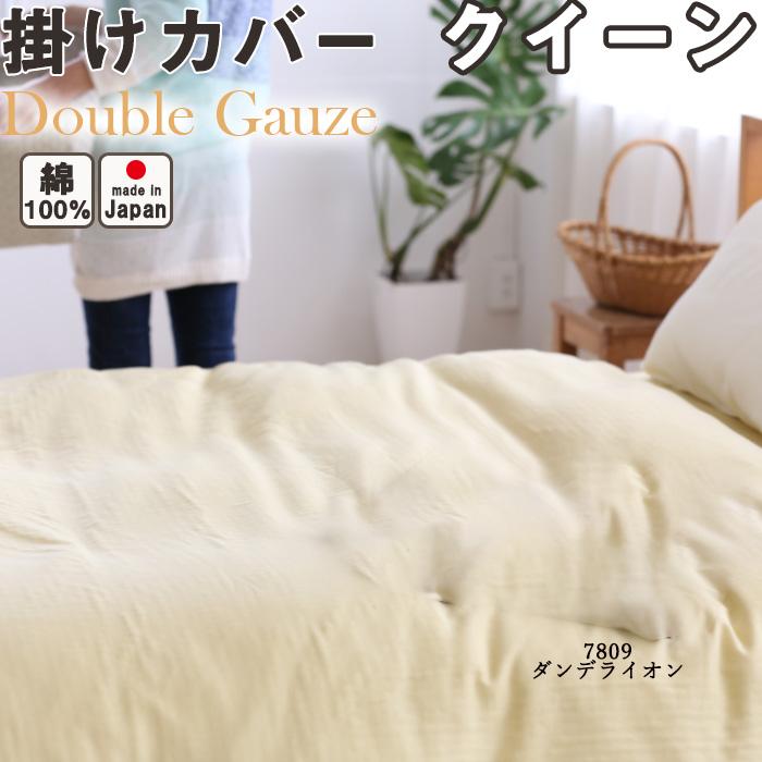 【 クーポン 配布中 】掛け布団カバー クイーン 210×210 ダブルガーゼ 綿100 % 日本製 やわらか 長持ち 岩本繊維 【 送料無料 】【受注生産】