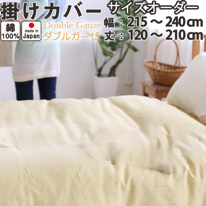 掛け布団カバー ダブルガーゼ サイズオーダー 幅155~210cm、丈120~210cm やわらか 長持ち 綿100 % 日本製 岩本繊維 【 送料無料 】【受注生産】