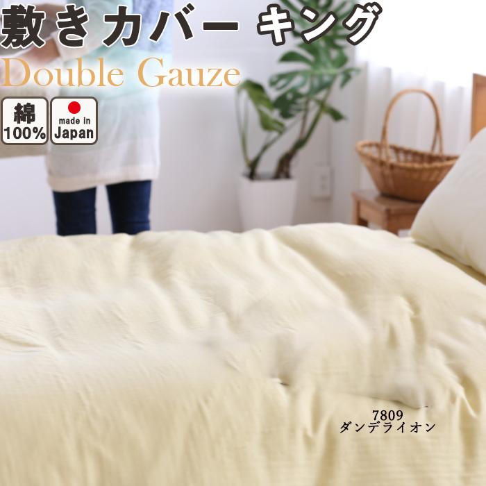 ダブルガーゼ 敷き布団カバー キング 185×215  やわらか 長持ち 綿100 % 日本製 岩本繊維 【 送料無料 】【受注生産】