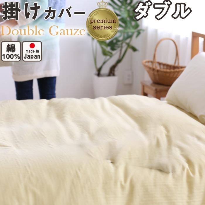 プレミアム掛け布団カバー ダブル 190×210 ダブルガーゼ 綿100 % 日本製 岩本繊維 【 送料無料 】【受注生産】