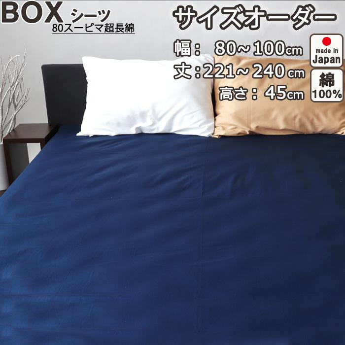 ボックスシーツ サイズオーダー 幅80~100cm、丈221~240cm、高さ45cm 綿100 綿100% 日本製 サテン スーピマ超長綿 美しい光沢ととろけるような肌触り 綿 岩本繊維【受注生産】