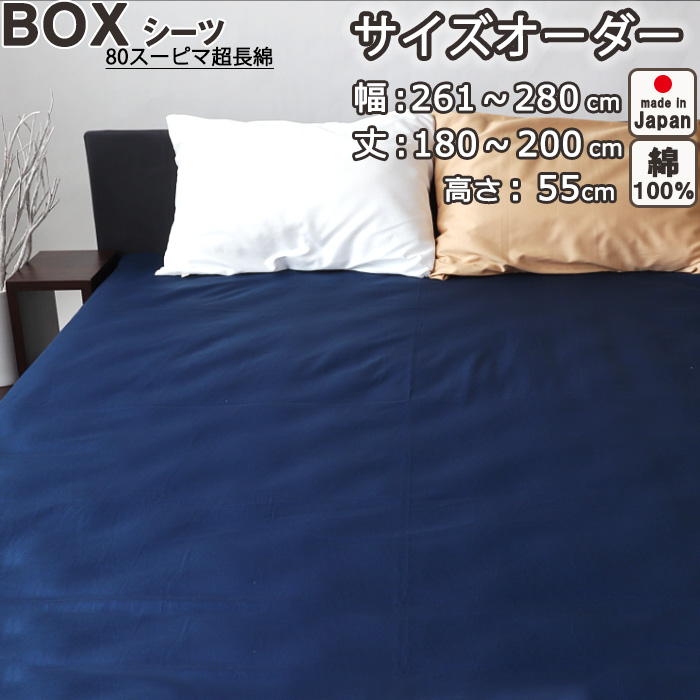 ボックスシーツ サイズオーダー 幅261~280cm、丈180~200cm、高さ55cm 綿100 綿100% 日本製 サテン スーピマ超長綿 美しい光沢ととろけるような肌触り 綿 岩本繊維【受注生産】