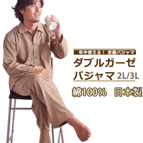 メンズ パジャマ 2L 3L ダブルガーゼ 日本製 長袖 前開き 綿100 % 上下セット 男性用 紳士 大きいサイズ【 ギフト対応 】【受注生産】