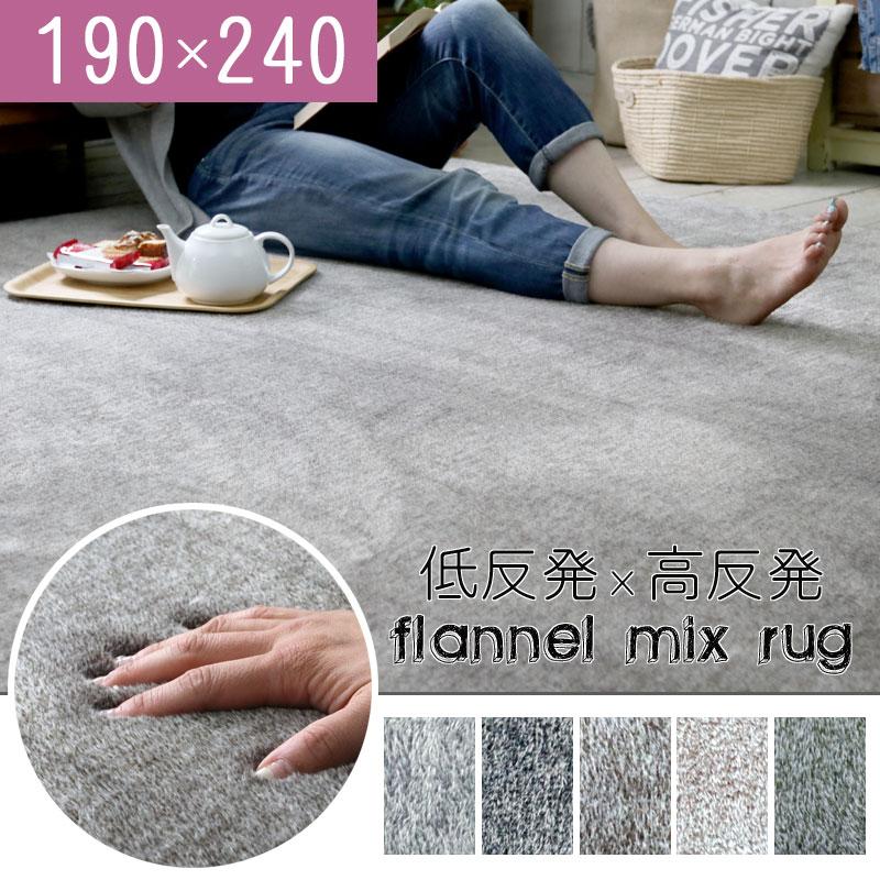 低反発高反発フランネルミックスラグマットFX600 サイズ:190x240cm遮音 防音 床暖対応 カーペット