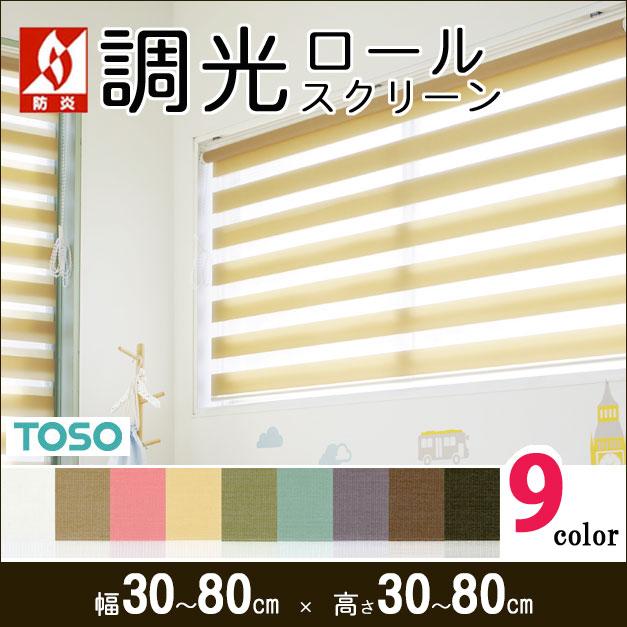 【幅 30~80cm×高さ 30~80cm】調光ロールスクリーン コルトライン【ビジックライト】TOSO トーソー ロールカーテン カーテンレールへの取り付けも可能