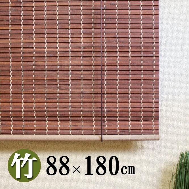 竹製ロールスクリーン 新品未使用 UVカット アジアン雑貨 竹すだれ おしゃれ 節電 省エネ 高遮光性 ロールスクリーン 倉 竹ロールアップ ブラウン 結 取り付け簡単 幅88×丈180cm