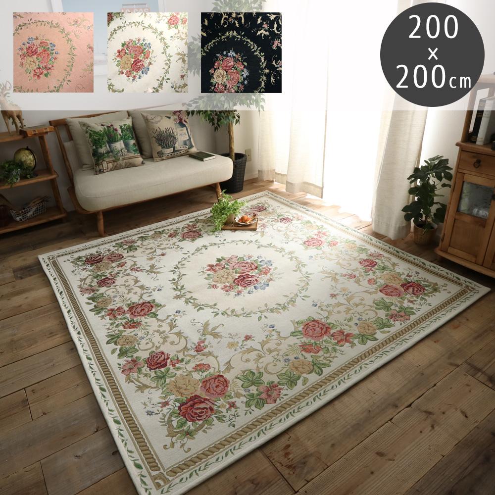 【約200×200cm 長方形】手洗いOK!繊細で優美な花柄 ゴブラン織りラグ フラワーパターン フランク