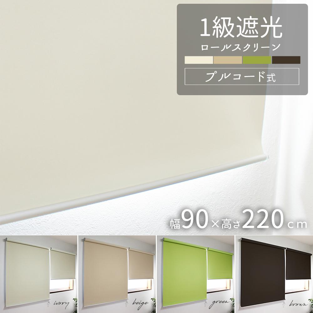 1級遮光 ロールスクリーン ロールカーテン 無地 売り出し 間仕切り 目隠し 既製サイズ 幅90×高さ220cm 遮熱 アイボリー グリーン ランキングTOP5 一級遮光 ブラウン ベージュ satori UVカット