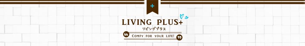 リビングプラス+:ロールスクリーンなら当店で!品質・価格全てに自信アリ!