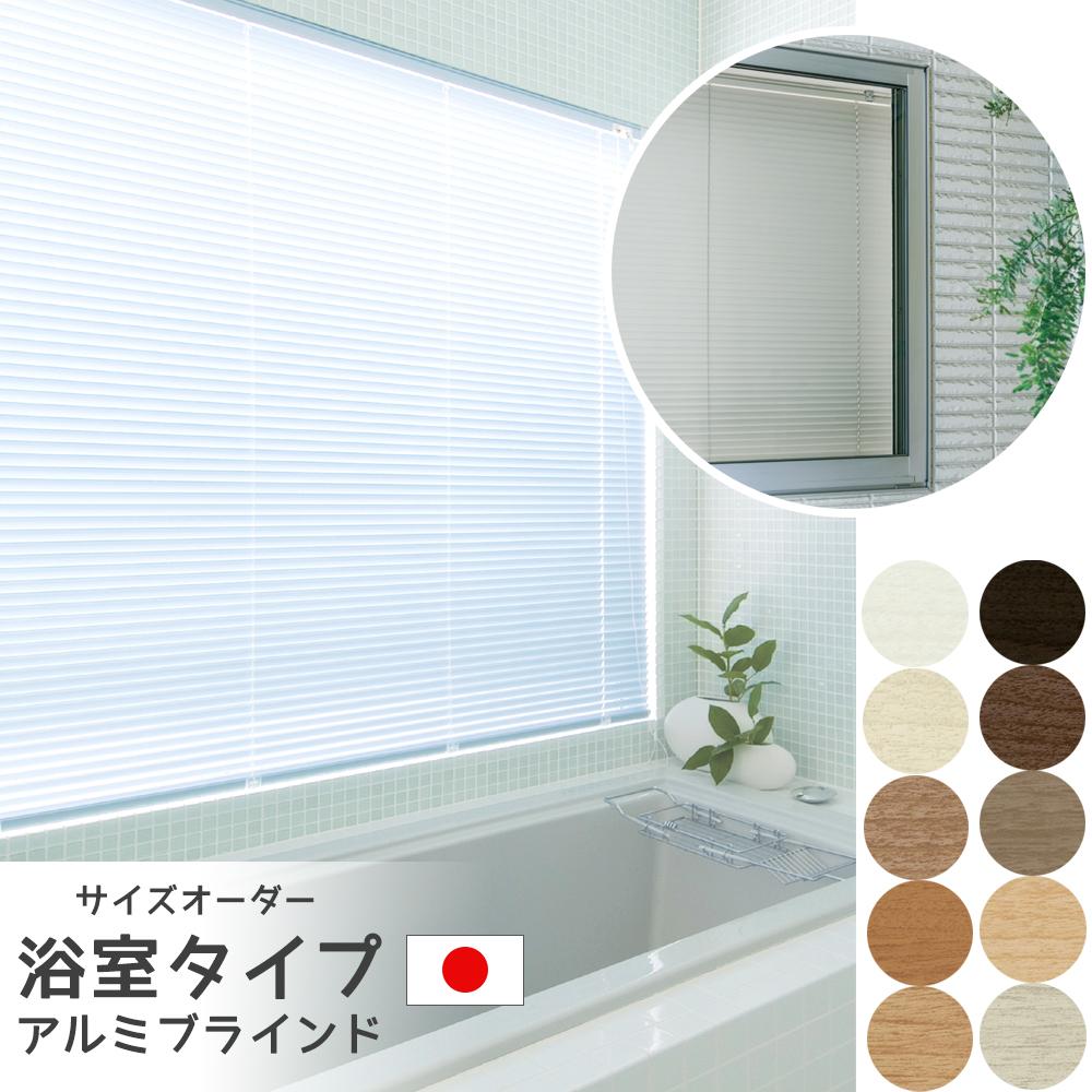 幅45~80×高さ101~120cm の範囲 つっぱり式で浴室に最適 クリアランスsale 期間限定 浴室タイプ アルミブラインド 風呂 スラット幅25mm 突っ張り式 !超美品再入荷品質至上! の範囲木目調10色よりご選択水廻り 窓