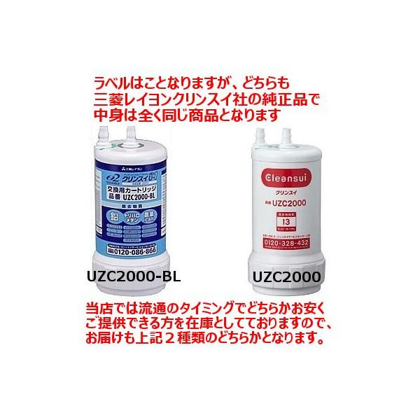 【在庫あり・送料無料】クリンスイ アンダーシンク 浄水器カートリッジ:UZC2000-BL