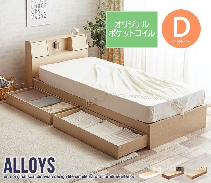 驚きの安さ [オリジナルポケットコイル]Alloys(アロイス)引出し付ベッド(ダブル)【ダブルベッド ダブル】 照明 ベッド 引出し付き ダブル 収納付き 引出し付き 照明 シンプル モダン ホワイト ナチュラルフレーム, カツタグン:6027f0e3 --- sturmhofman.nl