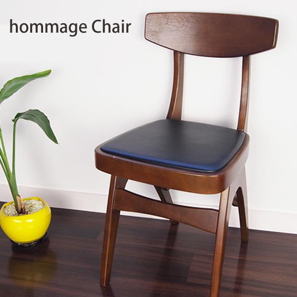 【送料無料】hommage Chair