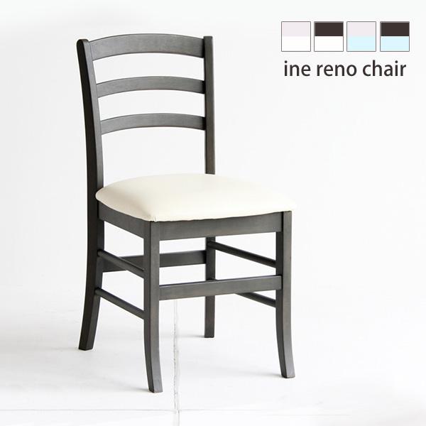 【送料無料】ine reno chair(vary)