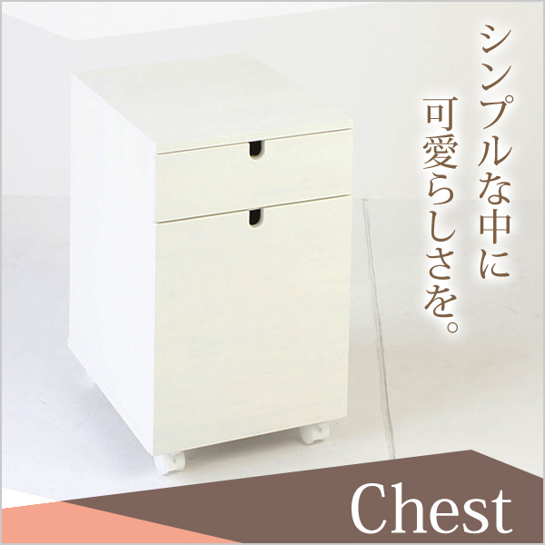 【送料無料】ine reno chest