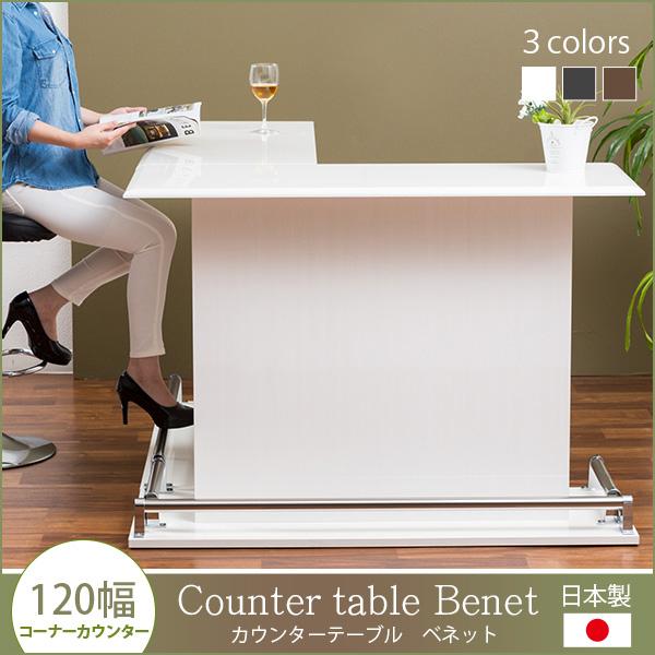 【送料無料】カウンターテーブル日本製120幅 完成品 コーナーカウンターテーブル120cm幅 光沢天板 ピアフォルテ加工 可動棚 棚板6枚 ステップバー 滑り止め付き 日本製 完成品 ベネット バーカウンター