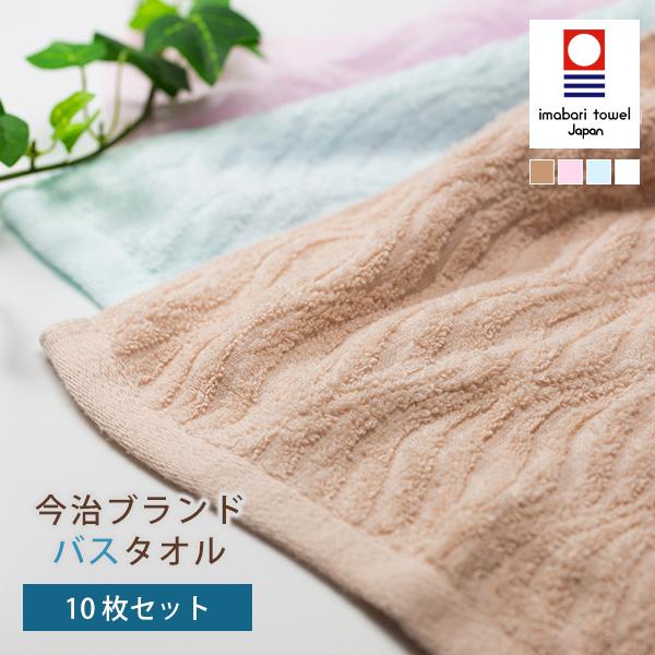 《同色10枚》【送料無料】国産今治ブランドジャガードバスタオル10枚セット シンプル波模様 日本製 ジャガー織り 綿100% ショートパイルタイプ たおる バスタオル いまばり スポーツ 洗顔 浴室 枕タオル