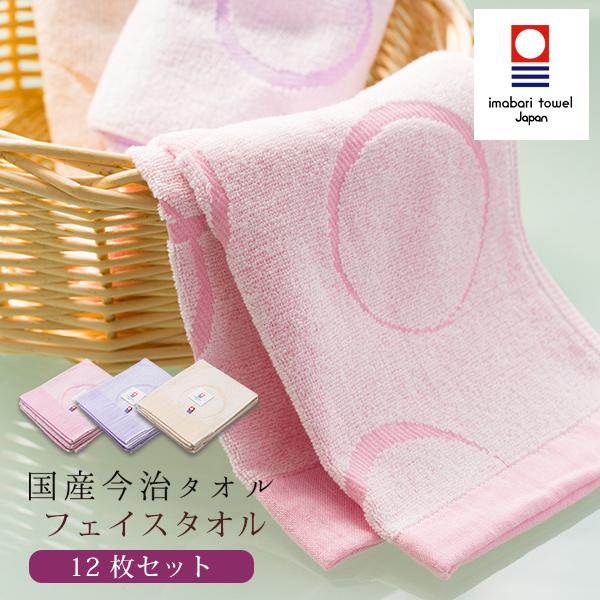 【送料無料】日本製今治ブランドフェイスタオル《ドットライン》12枚セット シンプル 国産 パステルカラー 綿100% ショートパイル たおる ハンドタオル いまばり スポーツ 洗顔 浴室 枕タオル