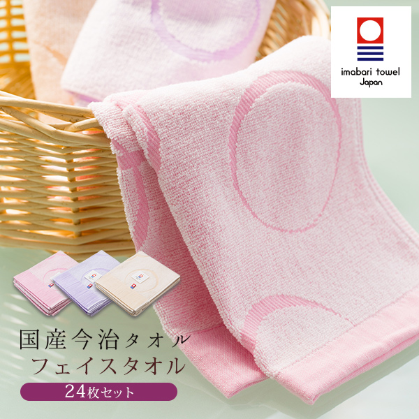 【送料無料】日本製今治ブランドフェイスタオル《ドットライン》24枚セット シンプル 国産 パステルカラー 綿100% ショートパイル たおる ハンドタオル いまばり スポーツ 洗顔 浴室 枕タオル