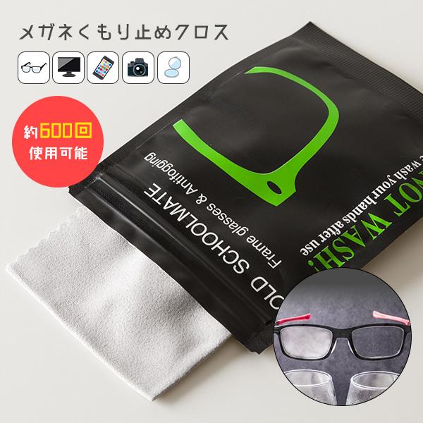 商品保証 拭くだけ簡単 繰り返し使える曇り止め付き眼鏡クロス 約600回使えて長持ち インテリア日用品 送料無料 メガネくもり止めクロス 繰り返し使える マイクロファイバー メガネ拭き 曇り止め 曇り防止 メガネクリーナー マスク ゴーグル 600回 爆売りセール開催中 開店記念セール 眼鏡 メガネ サングラス 曇らない フォグストップ 眼鏡拭き