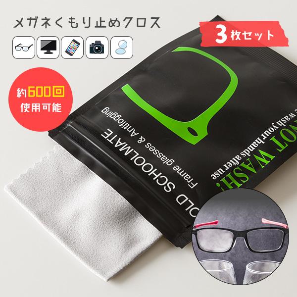 商品保証 拭くだけ簡単 繰り返し使える曇り止め付き眼鏡クロス 約600回使えて長持ち インテリア日用品 送料無料 《3枚セット》メガネくもり止めクロス 繰り返し使える マイクロファイバー ストアー メガネ拭き 爆売りセール開催中 曇り止め 眼鏡拭き 曇り防止 600回 メガネクリーナー 曇らない マスク フォグストップ ゴーグル 眼鏡 メガネ サングラス