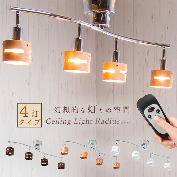 【送料無料】照明 お洒落 シーリングライト リモコン付 4灯 電球付き ラディウス 天井照明 シーリング ライト 照明 明るさ調節 角度調節 メッキ加工 木目調 4連ライト E17電球 40W 取り付け簡単 すぐ使える