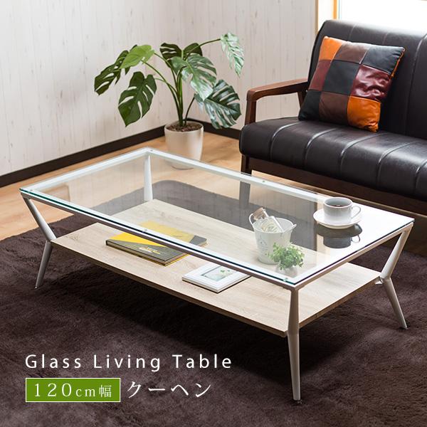 【送料無料】ガラスセンターテーブル 強化ガラステーブル120幅 120cm フロアテーブル 中棚収納 がたつき防止アジャスター付き クーヘン デザインテーブル カジュアル ガラス ウッド スチール リビングテーブル 机