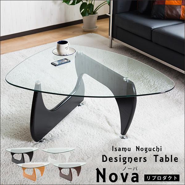 【送料無料】デザイナーズテーブル デザインテーブル イサム・ノグチ リプロダクト リビングテーブル ガラステーブル ノグチテーブル 強化ガラス おしゃれ アジャスター付き ノーバ