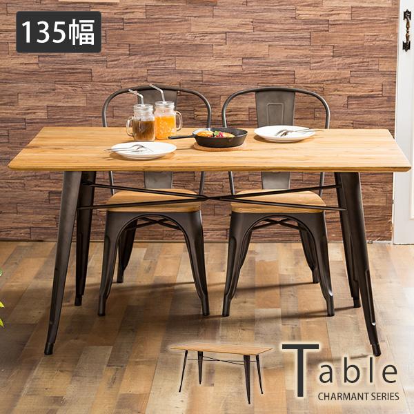 【送料無料】135幅テーブル Table シャルマンシリーズ 食卓テーブル 天然木天板ニレ材 スチール脚 シンプル デザイン カジュアル オシャレ Charmant series