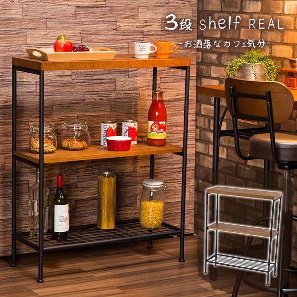 【送料無料】デザインシェルフ3段 ダイニング収納 リビング収納 キッチン収納 ディスプレイラック 木製棚 アイアンフレーム REAL series