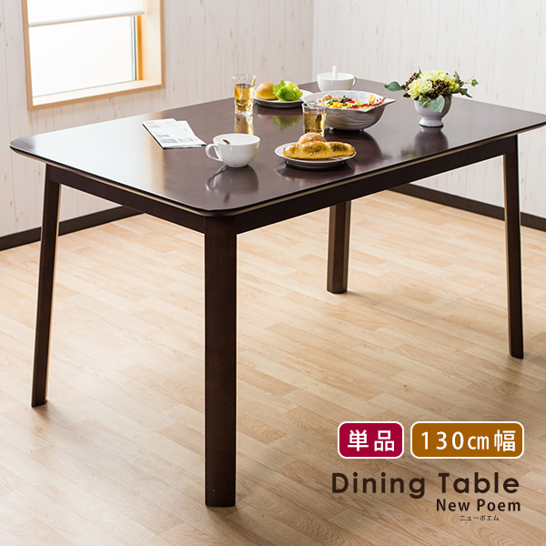 【送料無料】ダイニングテーブル テーブル 4人用 130×80 130cm幅 サイズ ゆったり ロータイプ シンプル ダイニング ニューポエム アジャスター付き 木製 四人用 5点用