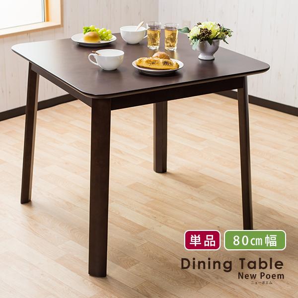 【送料無料】ダイニングテーブル テーブル 2人用 80×80 80cm幅 サイズ ゆったり ロータイプ シンプル ダイニング ニューポエム アジャスター付き 木製 二人用 3点用