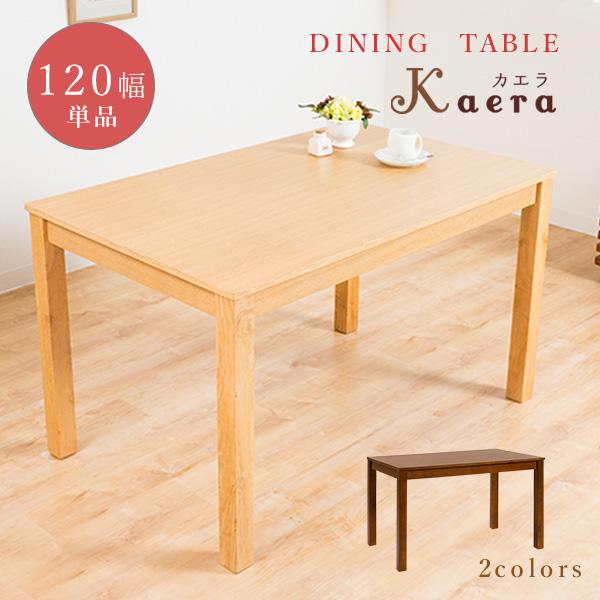【送料無料】ダイニングテーブル約120幅 単品 木製テーブル 選べる脚色 シンプル カジュアル 食卓テーブル 北欧テイスト カエラ DiningTable