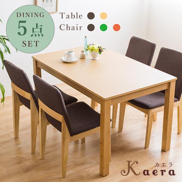 【送料無料】ダイニング5点セット テーブル約120幅 チェア4脚 木製テーブル 選べる脚色 シンプル カジュアル 食卓テーブル 椅子 北欧テイスト ダイニングセット カエラ