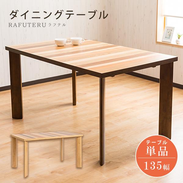 【送料無料】ダイニングテーブル約135幅 単品 木製テーブル 選べる脚色 シンプル カジュアル 食卓テーブル 北欧テイスト ラフテル Table