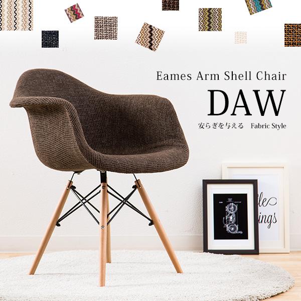 【送料無料】イームズアームシェルチェアDAW木脚 布イームズ fabric style ファブリック イームズチェア リプロダクト 復刻 木脚 Eames arm shell chair 肘掛け ゆったり 無地 柄 イス デザインチェア 椅子