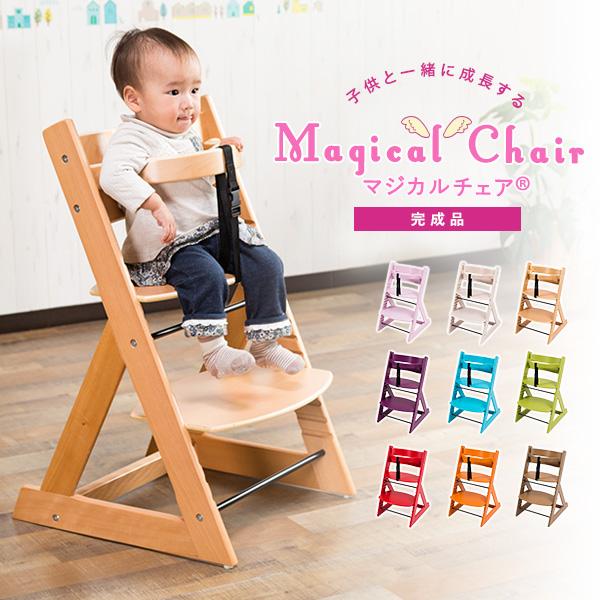 【送料無料】《完成品》組み立て不要!マジカルチェア 単品 ベビーチェア グローアップチェア 安全ベルト付き 座面 足置き 高さ調整可能 アジャスター付き キッズ ハイチェア 子供椅子 木製