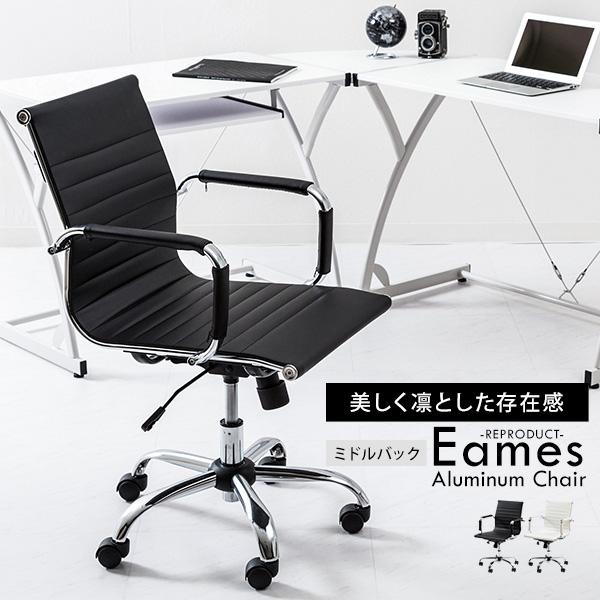 商品保証 色褪せない輝き デザイナーズチェア イームズアルミナムチェア ミドルタイプ インテリア日用品 送料無料 イームズアルミナムチェアミドルバック リプロダクト製品 Eames イームズチェア Chair ステッチ加工 middle PUレザー オフィスチェア Aluminum OUTLET 当店は最高な サービスを提供します SALE Reproduct デザインチェア 椅子