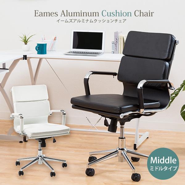 【送料無料】Eames Aluminum Cushion Chair イームズアルミナムクッションチェア ミドルタイプ リプロダクト製品 オフィスチェア パソコンチェア スタイリッシュデザインチェア クッション椅子