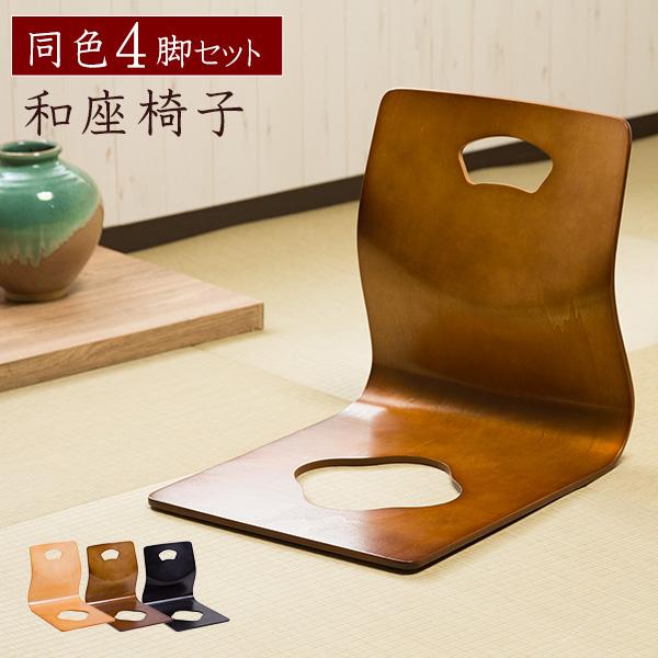 【送料無料】和座椅子 雅楽 同色4脚セット 4脚組 木製 シンプル 座椅子 くつろぎ和座椅子 重ね収納可能 持ち運び便利 来客用にも