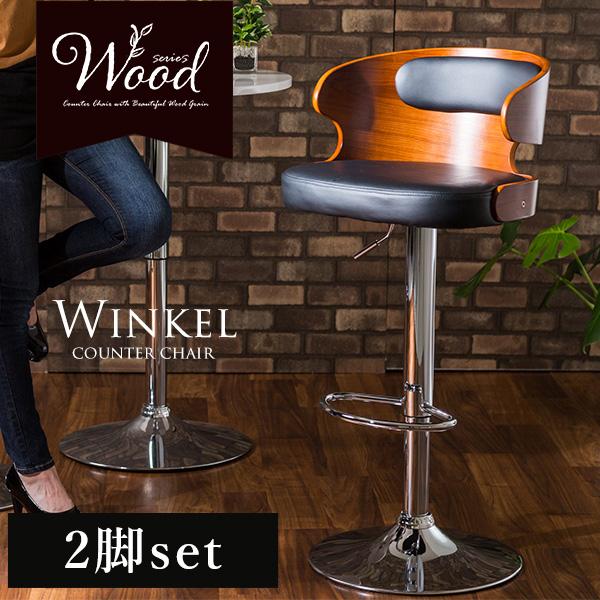 【送料無料】《2脚セット》カウンターチェア バーチェア デザインチェア ゆったりサイズ 椅子 イス チェア 木目背板 360度回転 ガス圧昇降機能 足置き 滑り止め付き プライウッド PUクッション ヴィンケル