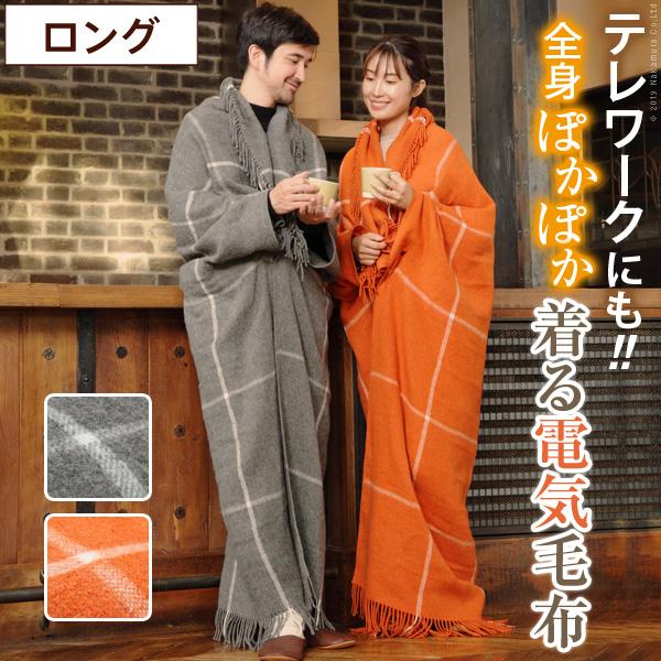 【送料無料】着る電気毛布 curun PREMIUM クルンプレミアム ロングサイズ 140x196cm