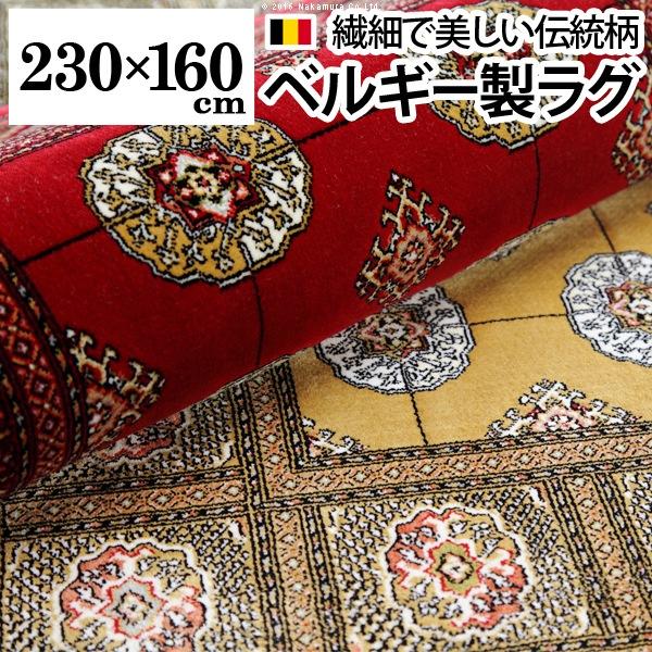 【送料無料】ベルギー製ウィルトン織ラグ 〔ブルージュ〕 230x160cm