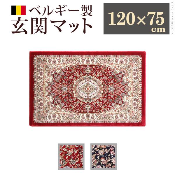 【送料無料】ベルギー製ウィルトン織玄関マット 〔モンス〕 120x75cm