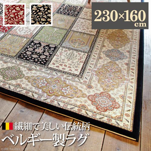 【送料無料】ベルギー製ウィルトン織ラグ 〔リール〕 230x160cm