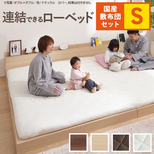【送料無料】家族揃って布団で寝られる連結ローベッド 〔ファミーユ〕 シングルサイズ+国産3層敷布団セット