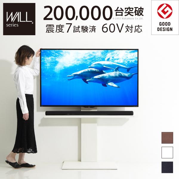 【送料無料】【グッドデザイン賞受賞】WALL[ウォール]壁寄せテレビスタンドV2ハイタイプ