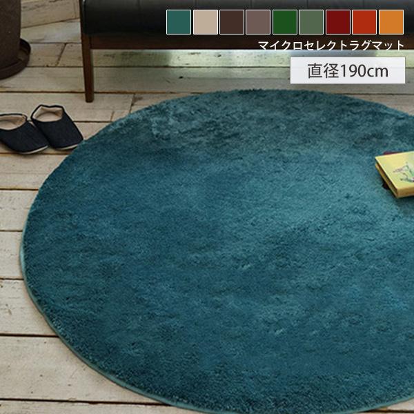 【送料無料】マイクロセレクトラグマット 直径190cm
